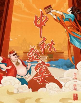 中秋节创意中国风手绘电商海报banner