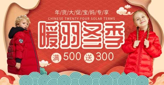 年货节/春节/服装/童装/羽绒服/喜庆海报banner
