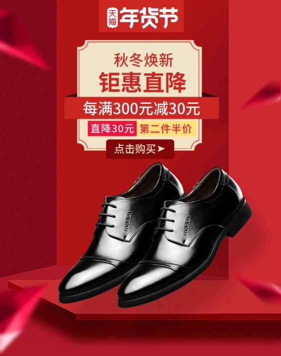 年货节/春节/新年/鞋靴/男士皮鞋/喜庆/海报banner