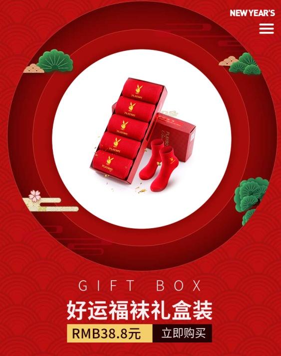 年货节/春节/服装/福袜礼盒/特惠活动/喜庆海报banner