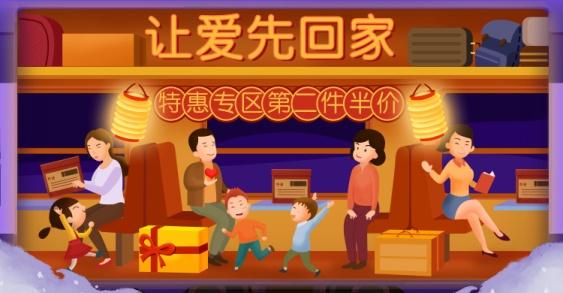 年货节/春节/手绘卡通/喜庆/电商海报banner