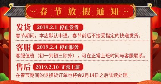 年货节/春节/店铺公告/放假通知/中国风喜庆/海报banner