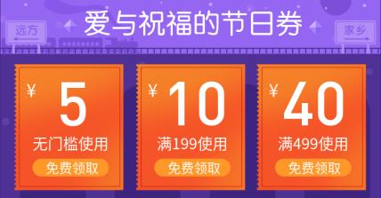 中秋节年货节优惠券