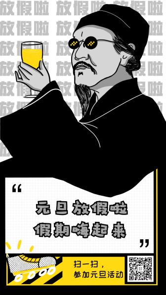 元旦放假趣味李白手机海报