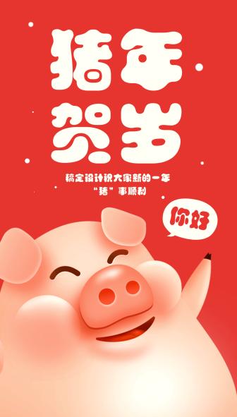 猪年贺岁插画猪手机海报