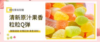 清新糖果食品公众号首图