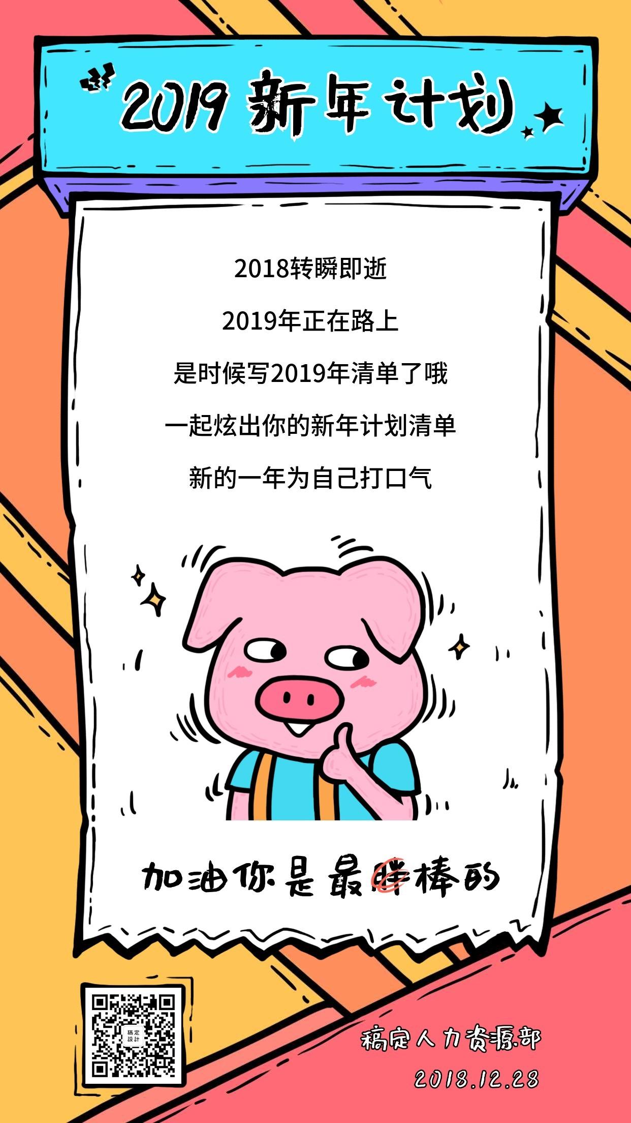 2019新年计划活动海报