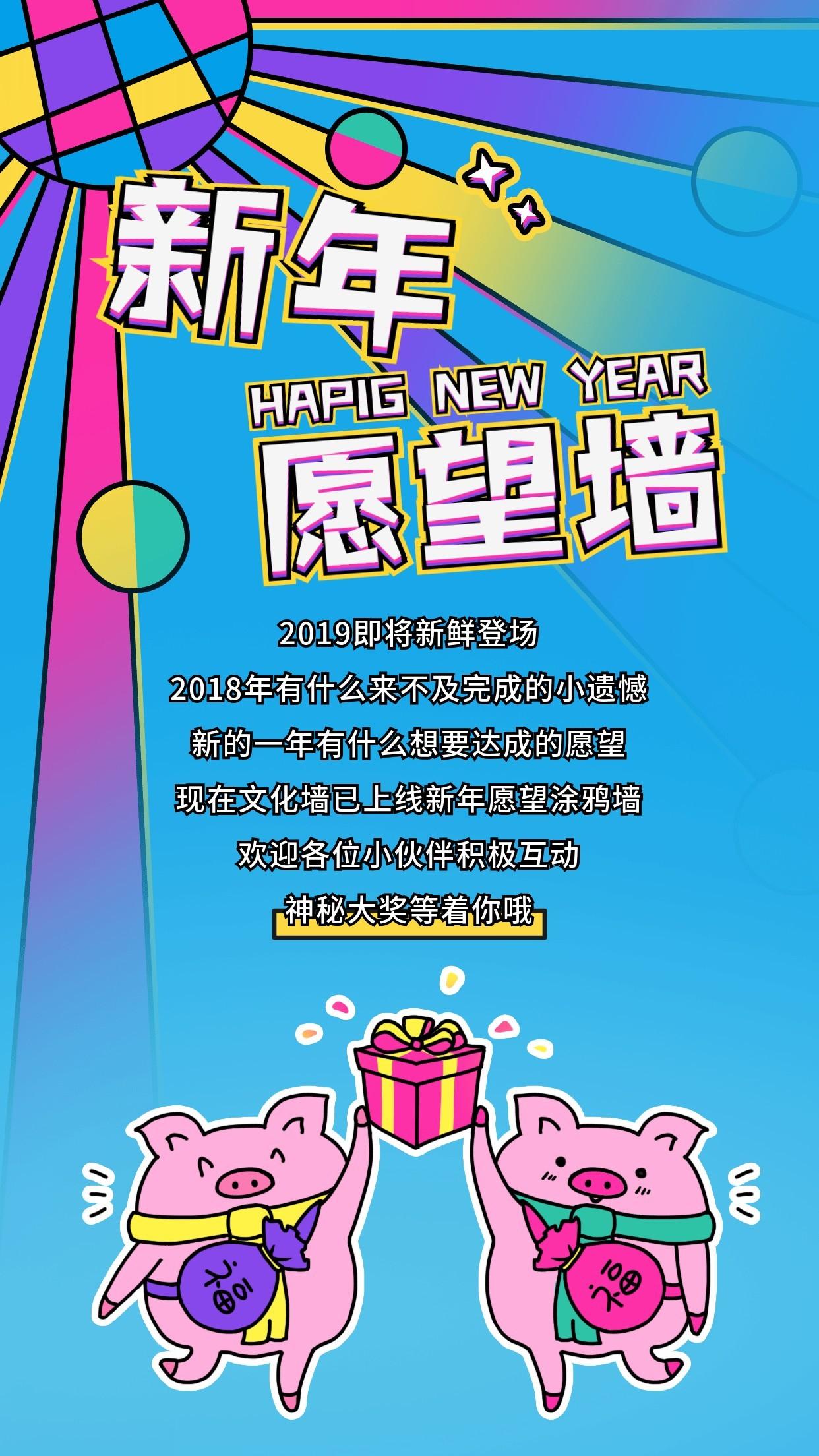 新年愿望墙活动海报