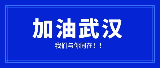 加油武汉热点创意大标题肺炎疫情公众号首图