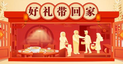 中秋节年货节优惠券电商海报banner