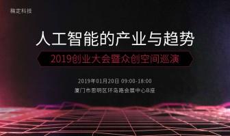 人工智能的产业与趋势活动banner