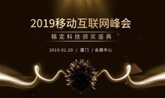 移动互联网峰会活动banner