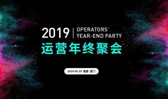 2019运营年终聚会活动banner