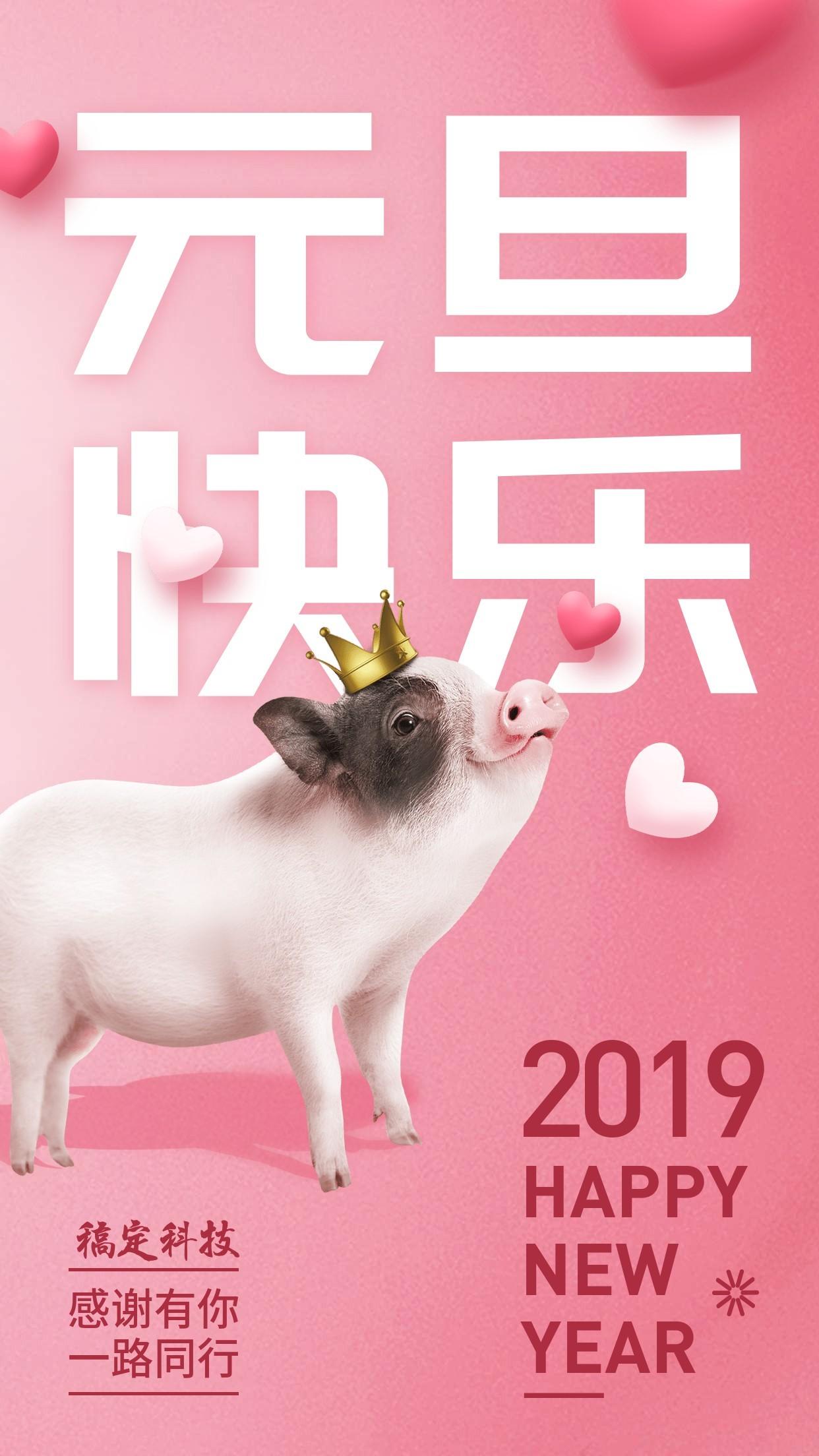 元旦快乐粉色小猪节日海报