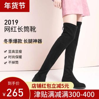 年货节/鞋服/女鞋主图直通车