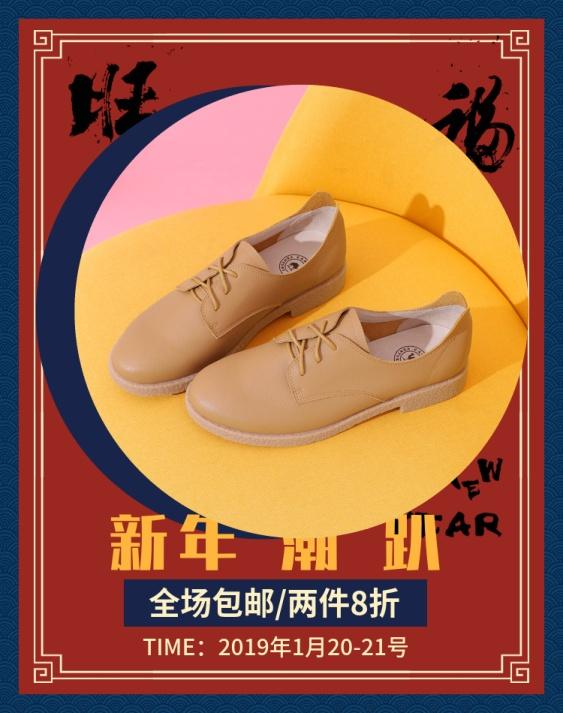 年货节/春节/鞋靴/皮鞋/时尚海报banner