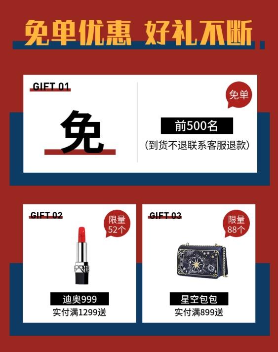 年货节/春节/免单优惠/喜庆简约海报banner