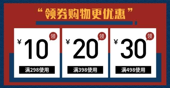 年货节/春节/领券满减优惠券/简约海报banner