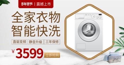 年货节数码家电洗衣机海报