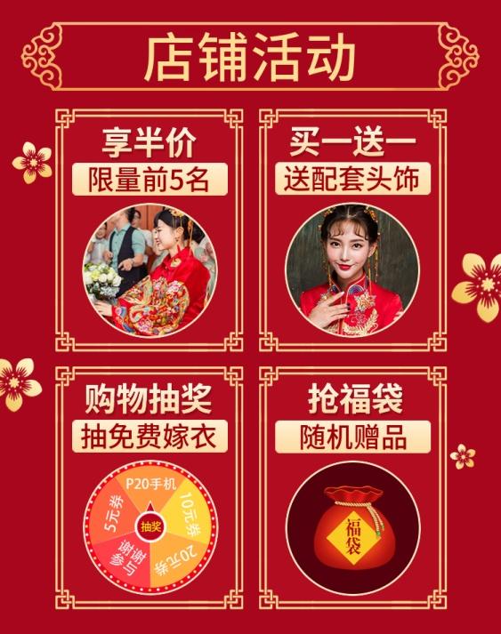 年货节/春节/店铺活动/抽奖/喜庆中国风海报banner