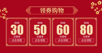 中秋节年货节中国风优惠券