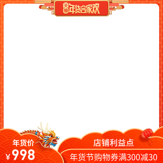 天猫年货节/官方主图图标