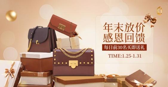 年货节/春节/箱包/年末放价/感恩回馈/时尚海报banner