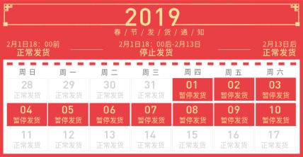 年货节/春节发货通知