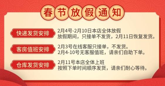 年货节/春节/店铺公告/放假/通知/红色喜庆海报banner