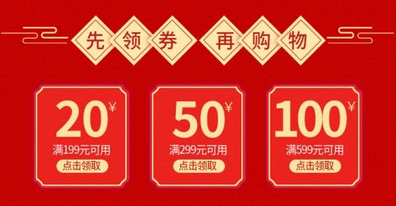 年货节/春节/满减/红色/优惠券/喜庆海报banner
