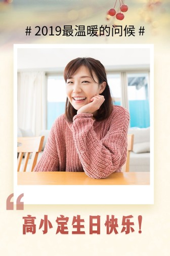 2019生日祝福生日贺卡