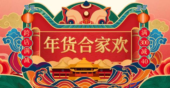年货节/满减/中国风海报