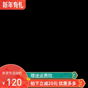 年货节/官方主图图标
