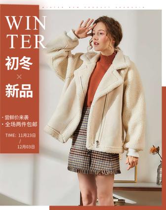 初冬新品/女装海报