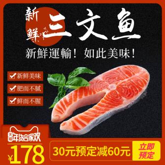餐饮美食/三文鱼/直通车主图
