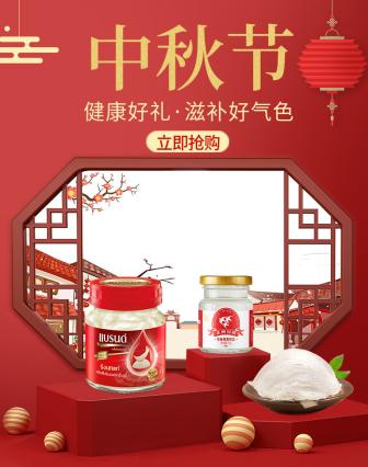 中秋节年货节中国风食品补品保健品电商海报banner
