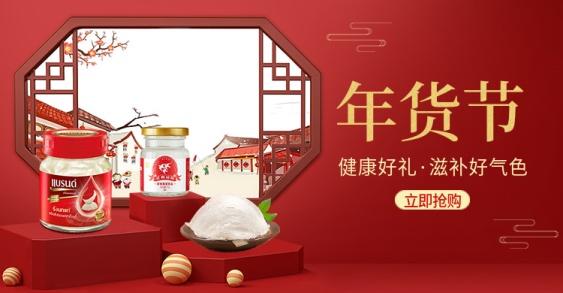 年货节/中国风/食品补品/保健品/喜庆/电商海报banner