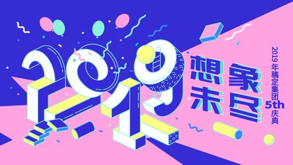 蓝色创意周年庆典PPT