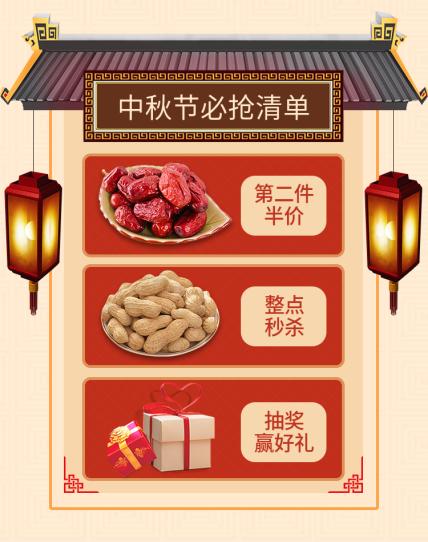 中秋/必买清单/活动专区