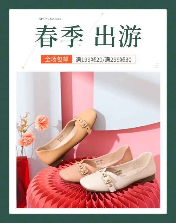 出游季/女鞋海报