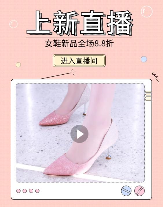 上新直播/女鞋海报