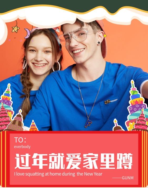 年货节/春节/服装/男装/女装/情侣装/冬季上新/喜庆海报banner