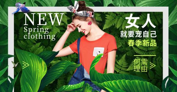 38女王节/红色女装海报