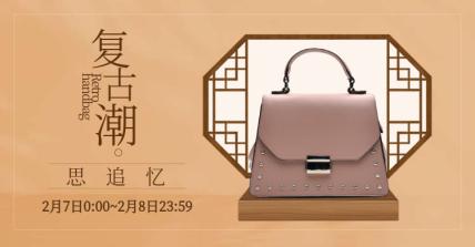 春季上新/复古/女包海报