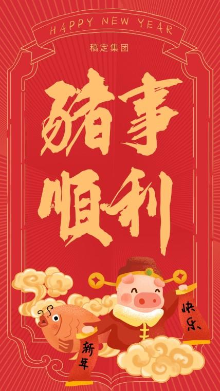 猪事顺利春节祝福海报
