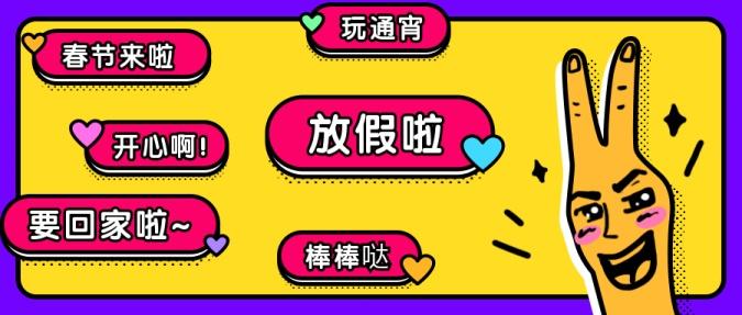 春节放假创意吐槽公众号首图