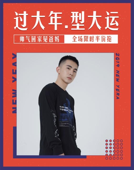 年货节/春节/服装/男装/喜庆/简约/海报banner