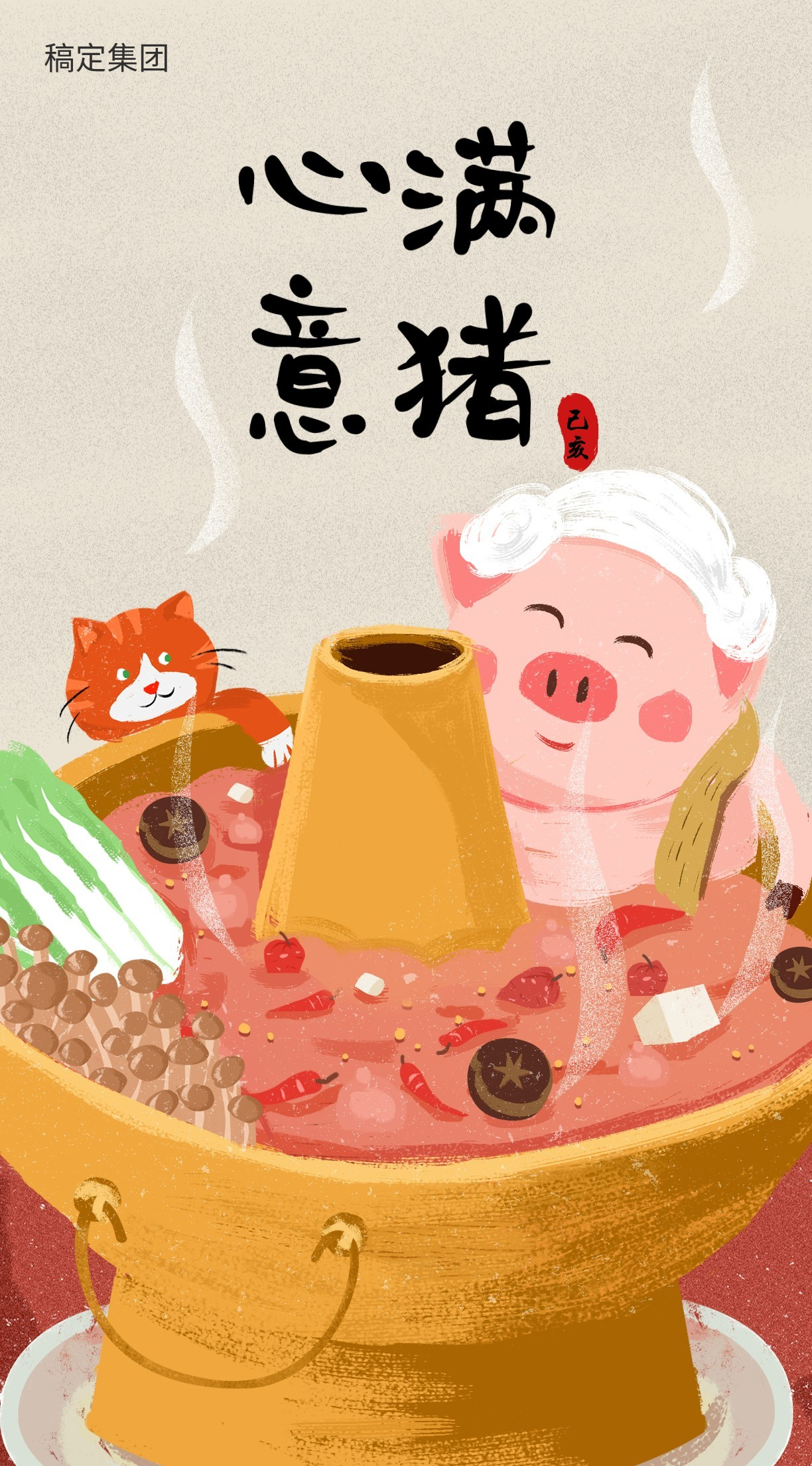 心满意猪猪年可印刷贺卡