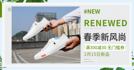 春季上新/男鞋海报
