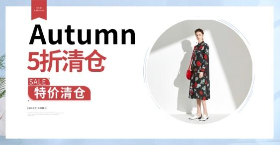 秋季清仓海报